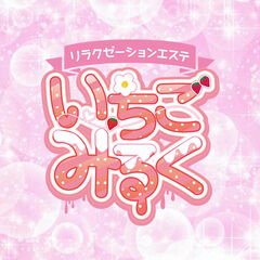 Coco Rela -relaxation-