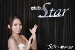 ヤーマンの「アナタイイネ」−CLUB Star