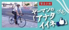 ヤーマンの「アナタイイネ」−絆 -KIZUNA-