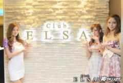 ヤーマンの「アナタイイネ」−club ELSA