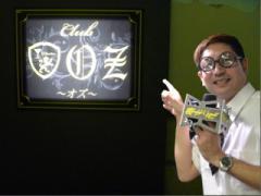 ヤーマンの「アナタイイネ」−New Club OZ